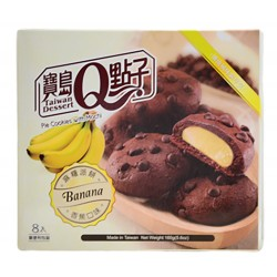 Pie Cookie with Mochi - Taiwan Dessert - 160g